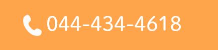 044-434-4618